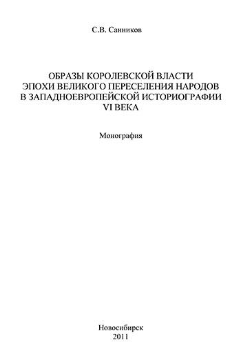 Образы королевской власти эпохи Великого переселения народов в западноевропейской историографии VI века