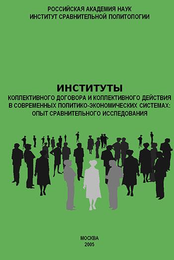 Институты коллективного договора и коллективного действия в современных политико-экономических системах: опыт сравнительного исследования
