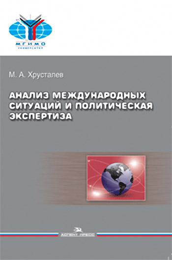 Анализ международных ситуаций и политическая экспертиза