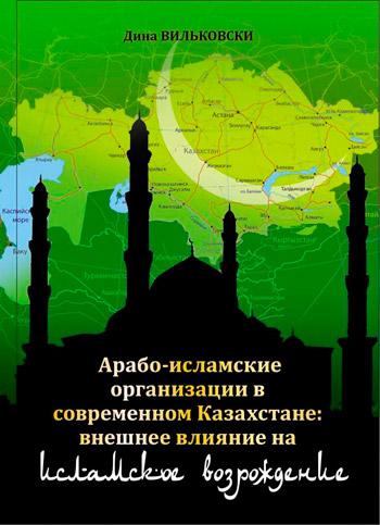 Арабо-исламские организации в современном Казахстане: внешнее влияние на исламское возрождение