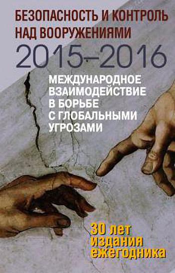 Безопасность и контроль над вооружениями 2015-2016.Международное взаимодействие в борьбе с глобальными угрозами