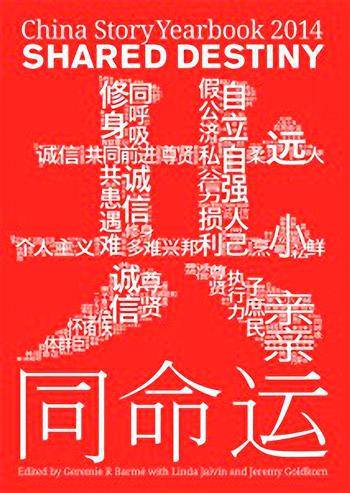 China Story Yearbook 2014: Shared Destiny