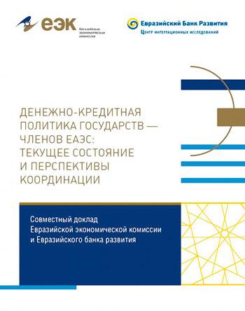 Денежно-кредитная политика государств — членов ЕАЭС: текущее состояние и перспективы координации