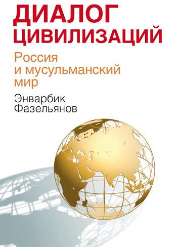 Диалог цивилизаций. Россия и мусульманский мир