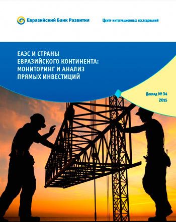 ЕАЭС и страны Евразийского континента: мониторинг и анализ прямых инвестиций