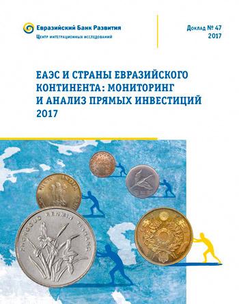 ЕАЭС и страны Евразийского континента: мониторинг и анализ прямых инвестиций – 2017