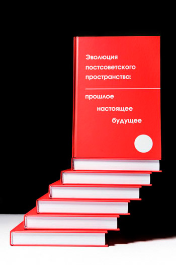 Эволюция постсоветского пространства: прошлое, настоящее, будущее