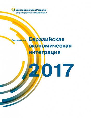 Евразийская экономическая интеграция — 2017