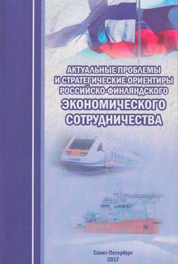Актуальные проблемы и стратегические ориентиры российско-финляндского экономического сотрудничества