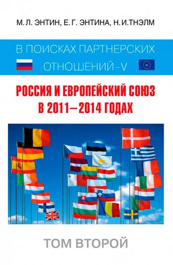 В поисках партнерских отношений -V. Россия и Европейский Союз в 2011-2014 годах (Том I, Том II)