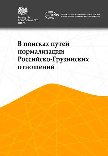 В поисках путей нормализации Российско-Грузинских отношений