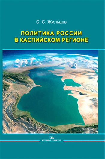 Политика России в Каспийском регионе
