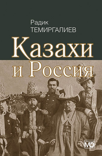 Казахи и Россия