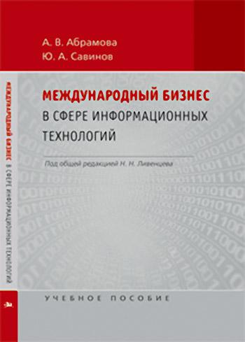 Международный бизнес в области информационных технологий