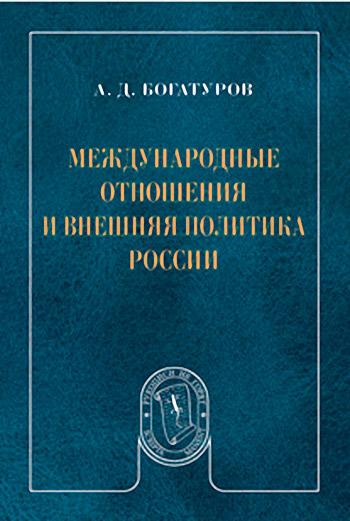 Международные отношения и внешняя политика России