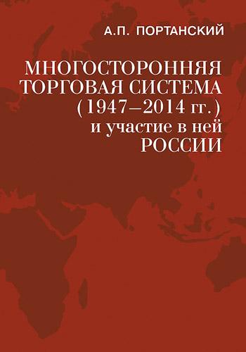 Многосторонняя торговая система (1947–2014 гг.)