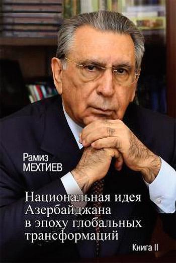 Национальная идея Азербайджана в эпоху глобальных трансформаций. В 2 кн. Книга II