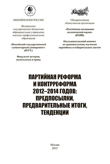 Партийная реформа и контрреформа 2012-2014 годов: предпосылки, предварительные итоги, тенденции