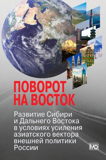 Поворот на Восток: Развитие Сибири и Дальнего Востока в условиях усиления азиатского вектора внешней политики России