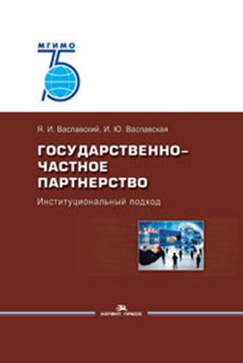 Государственно-частное партнерство: Институциональный подход