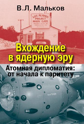 Вхождение в ядерную эру. Атомная дипломатия: от начала к паритету