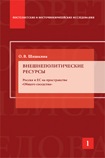 Внешнеполитические ресурсы: Россия и ЕС на пространстве «общего соседства»