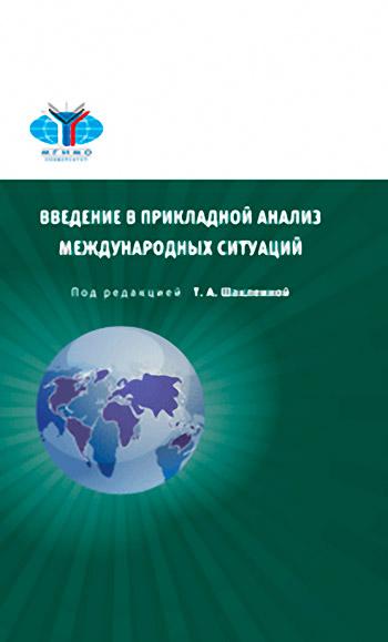 Введение в прикладной анализ международных ситуаций
