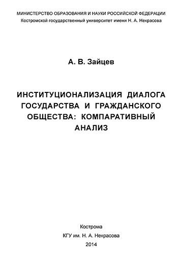 Институционализация диалога государства и гражданского общества: компаративный анализ