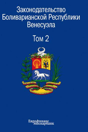 Законодательство Боливарианской Республики Венесуэла: Сборник документов. Том 2